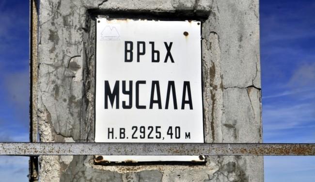 Tekkind in Bulgaria